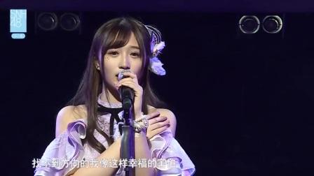 SNH48费沁源《love letter》