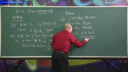 1-4 节 函数的有界性,奇偶性【第一章:实数与函数 高等数学 大一高数 之清华大学微积分特技教授讲授高数奥秘【微积分B(1)】