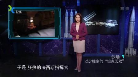 """《沙场》 20170403 以少胜多的""""坦克无双"""""""