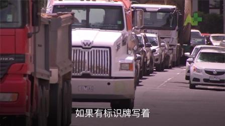 英语点滴:教你认识澳大利亚的交通标志