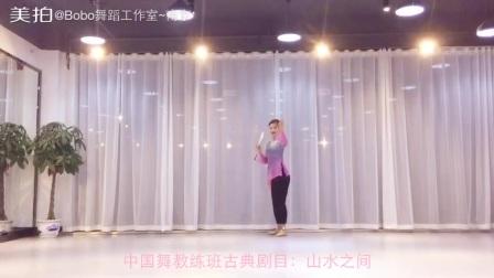 南京Bobo舞蹈培训工作室|古典舞团扇(山水之间)|零基础舞蹈培训|南京古典舞|民族舞培训