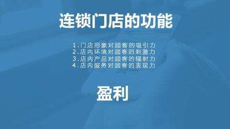 [杨建标]4【连锁门店的功能】连锁企业门店运营及管理视频