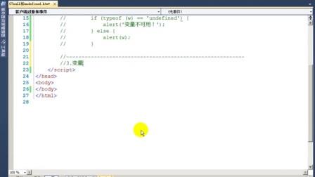 5.null与undefined
