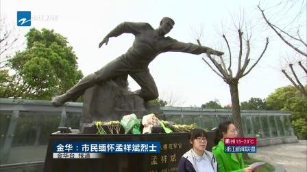 金华:市民缅怀孟祥斌 浙江新闻联播 20170404 高清版