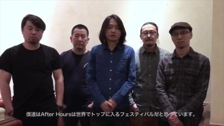 惘闻参加日本After Hours音乐节