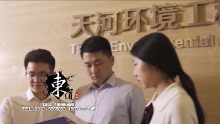 宣传片企业宣传片广告片三维动画北京河北保定视频拍摄录制特效制作剪辑招商片