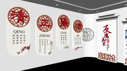 廉政文化墙中式展厅古典展馆3d效果图素材免费清正廉洁中国风企业文化墙形象墙
