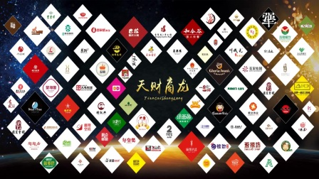 天财商龙商户大会商户集锦.mp4