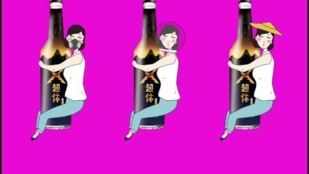 超体鸡尾酒H5