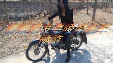 柳姐踩发嘉陵摩托车预览