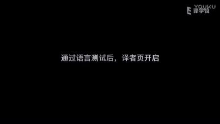 译学馆宣传视频