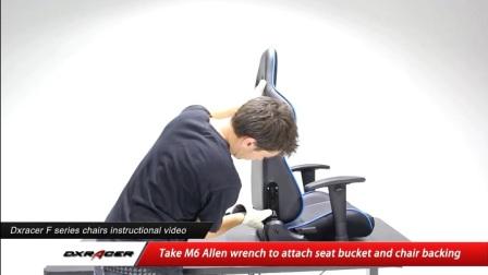 如何安装迪锐克斯DXRacer座椅与靠背