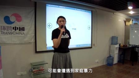【環跨中國:南京站】霖霖及C先生分享