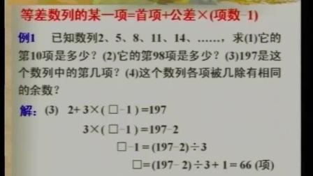 小学四年级奥数精讲 奥数培优  等差数列-数列2