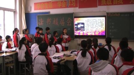 阳泉十二中视频——七年级语文《读书报告会》(乔娇)