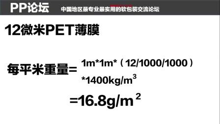 包装一点通050 知道一卷薄膜的长度,如何计算其重量