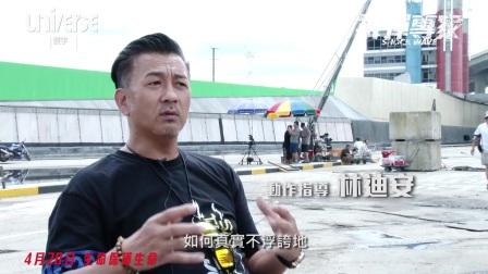 拆弹专家-制作特辑【动作特技篇】
