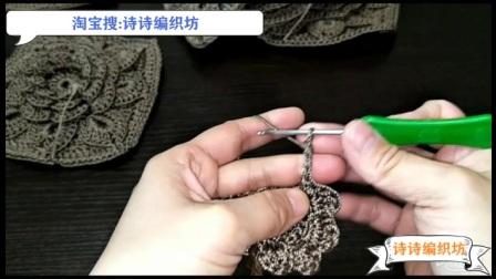 诗诗编织坊---牡丹花包单元花片下集的钩法8片半花包钩包