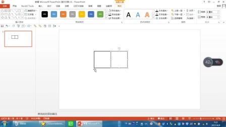 PPT制基本几何图形(第102讲).mp4