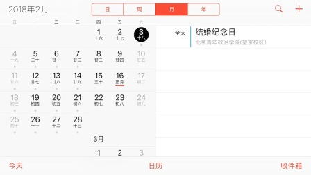 [ios]13日历 自定义生日 自定义纪念日.mp4