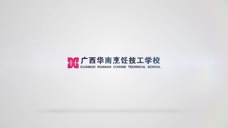 广西华南烹饪学校LOGO片头 (1).mp4