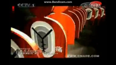 三金片2007年广告