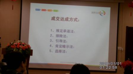 杨旭销售培训:陌生门店拜访八步骤1-6