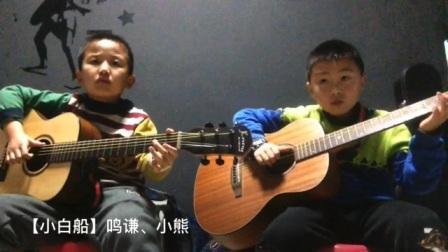 老黑吉他【小白船】(鸣谦·小熊)