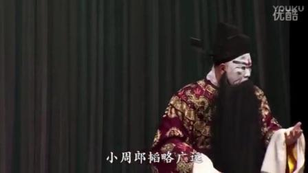 京剧华容道唱段2016年