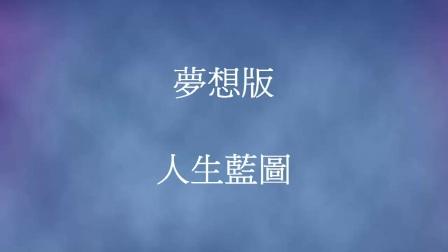 [林昱分享]-新人如何启动2017.0408.mp4