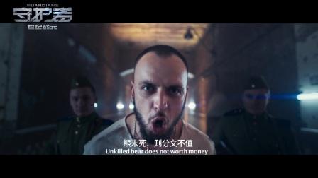 疯狂的俄罗斯人-《守护者:世纪战元》俄语版主题曲