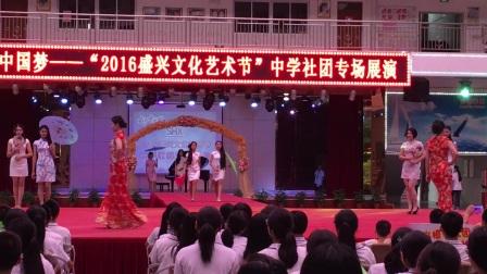 2016清远盛兴中英文学校中学社团专场演出-礼仪模特社-走秀