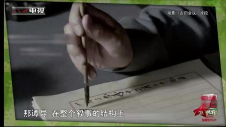 电影《古田会议》主创访谈录(上) (11240 天)