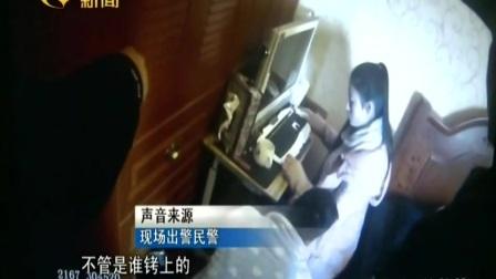 重庆 脚镣手铐对付妻子 家暴背后案中有案170409在线大搜索