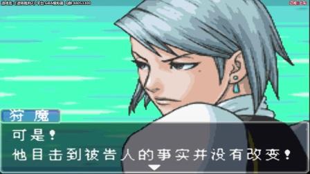 【长春撒欢】逆转裁判2 直播娱乐实况 第三章 Part-2