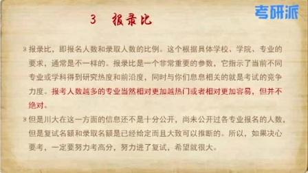 考研派:四川大学汉语言文学考研辅导视频