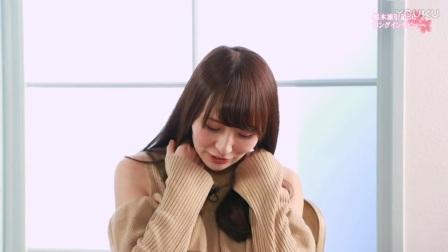 桜木凛引退SPロングインタビュー インタビューアー希崎ジェシカ_