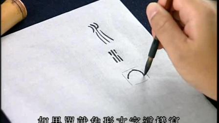 4-2第四堂 字法下 02字法结构