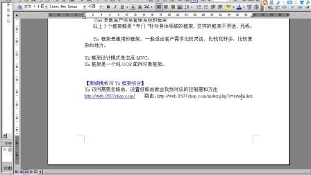 0507-03-yii框架整合用户登录模板