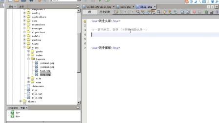 0508-07-yii布局模板设置