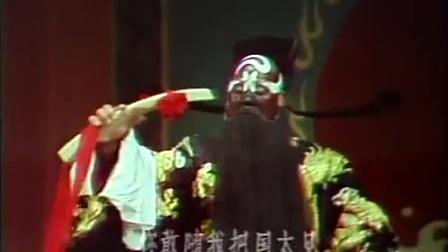 豫剧【包青天✿见皇姑一折】吴心平✿张素贞✿●★