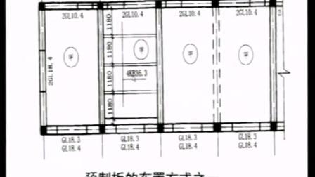 【建筑识图一日通】004建筑结构施工图识读
