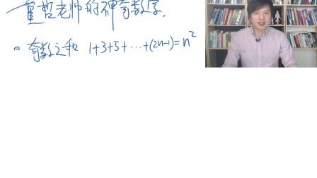 童哲老师的神奇数学——奇数之和.mp4