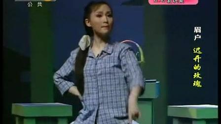 眉户现代剧《迟开的玫瑰》(上)李梅等六朵梅花联袂演出.mp4