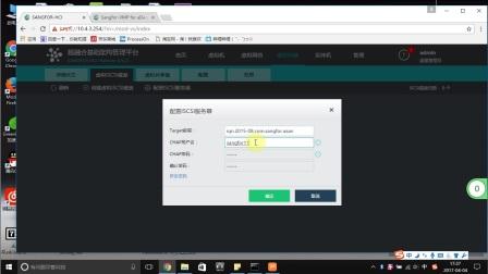 SANGFOR_HCI_v5.2_新功能_iscsi共享盘.wmv