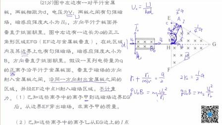 高中物理带电粒子在电磁场中的运动习题4月11号