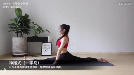 [瑜伽]这样练习一字马+横叉_