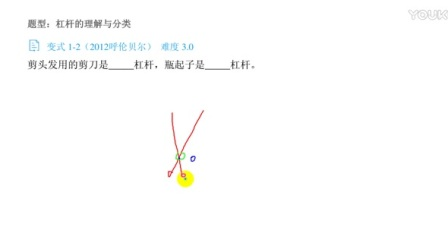 八年级物理 杠杆的分类和力臂作图_标清