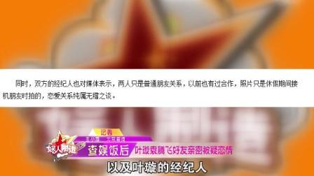 袁腾飞给叶璇接机并非恋情,他俩有什么关系?
