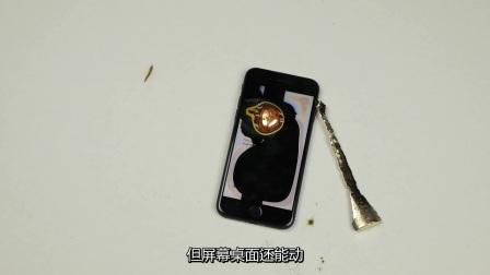 用融化的金子泼iPhone7会发生什么【中文字幕】